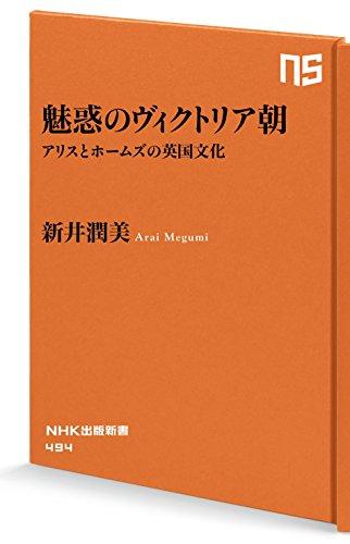 魅惑のヴィクトリア朝 アリスとホームズの英国文化 (NHK出版新書)