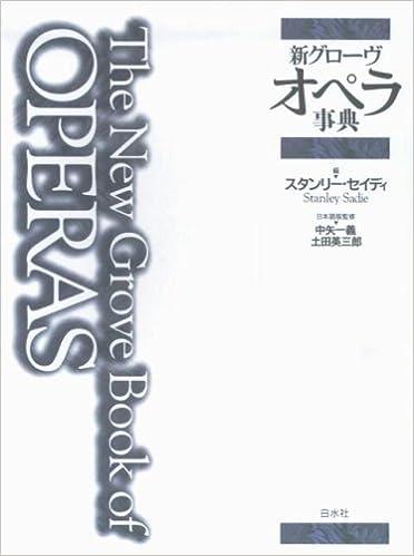 新グローヴ オペラ事典 | スタン...
