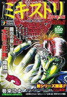 Mikisutori Reaper birth Hen - Death of the Sun (SHUEISHA JUMP REMIX) ISBN: 4081093520 (2007) [Japanese Import]