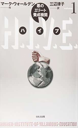 H.I.V.E.(ハイブ)―悪のエリート養成機関〈volume 1〉