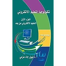 تكنولوجيا التعليم الإلكتروني: التعليم الإلكتروني عن بعد (Arabic Edition)