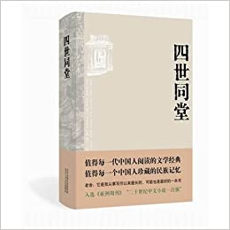 Four Generations Under One Roof Hardcover Chinese Edition Lao She 9787530212318 Amazon Com Books