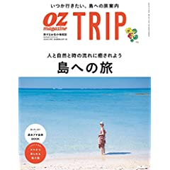 OZ TRIP 最新号 サムネイル