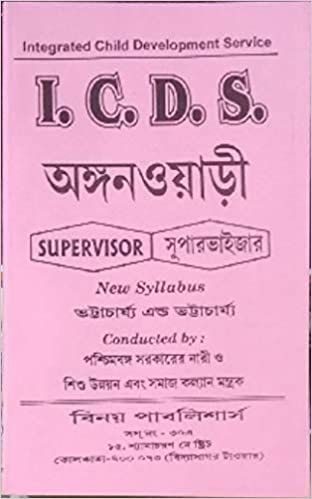 Buy Integrated Child Development Service (I C D S