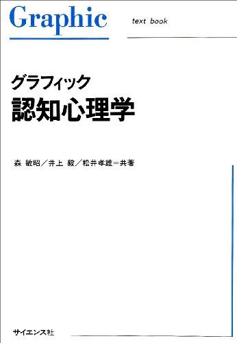 グラフィック 認知心理学 (Graphic text book)