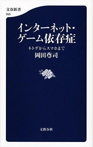 インターネット・ゲーム依存症 ネトゲからスマホまで (文春新書)