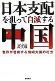 「日本支配を狙って自滅する中国」黄 文雄