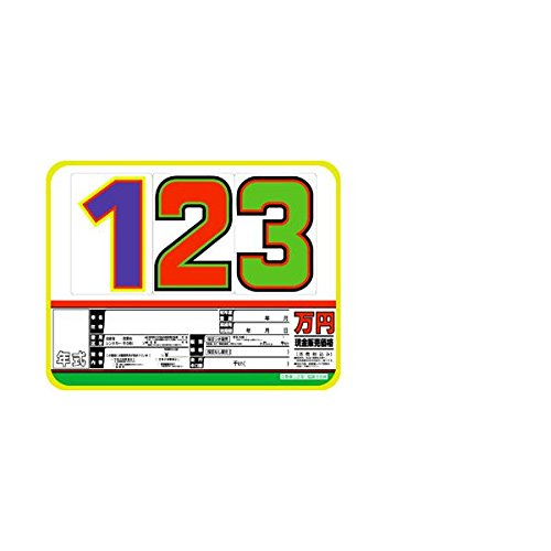 【SK製】サンドイッチ合板製 プライスボード 5枚セット 数字付 SK-25H 5枚セット  B01M9AF21X