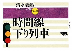 時間線下り列車―清水義範パスティーシュ100〈5の巻〉 (ちくま文庫)