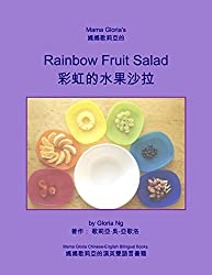 Mama Gloria's Rainbow Fruit Salad (Mama Gloria Chinese-English Bilingual Books)