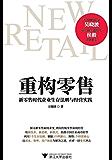 重构零售:新零售时代企业生存法则与经营实践(财经作家吴晓波、盒马鲜生创始人侯毅联袂推荐)