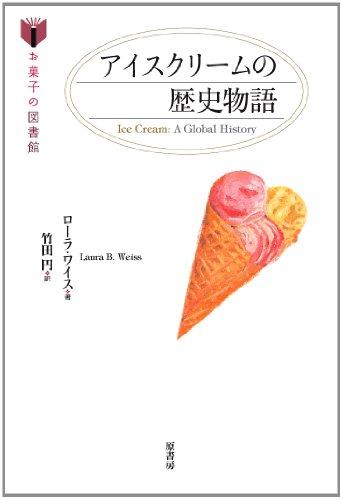 アイスクリームの歴史物語 (お菓子の図書館)