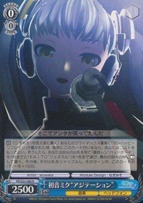 """PD/S22-080S : (ホロ)初音ミク""""アジテーション"""""""