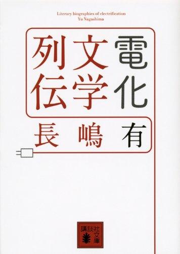 電化文学列伝 (講談社文庫)
