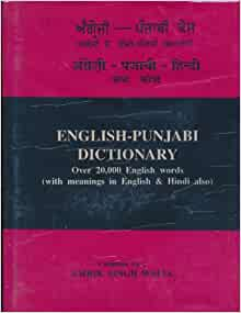 English-Punjabi Dictionary (With Meanings in English & Hindi Also