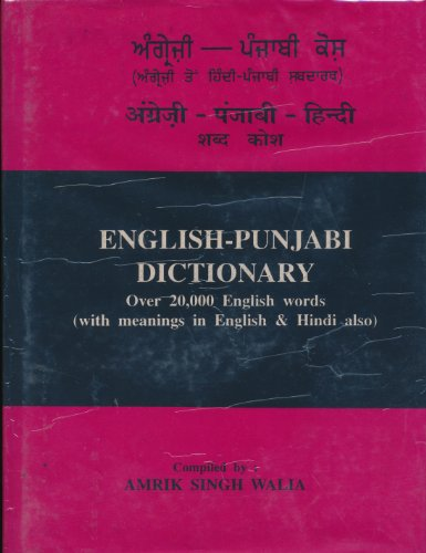 English-Punjabi Dictionary (With Meanings in English & Hindi Also)