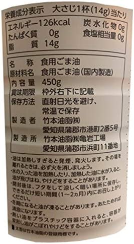 マルホン 太香胡麻油ペット 450g