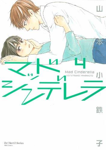 マッドシンデレラ 4 (H&C Comics  ihr HertZシリーズ 152)