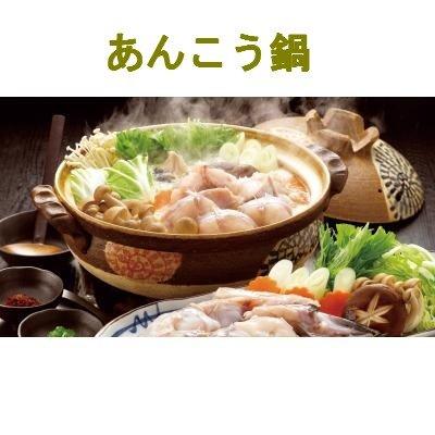 ≪食品お鍋≫人気!冬のあったかお鍋「山口下関あんこう鍋」2404-655