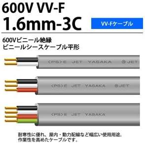 【VV-Fケーブル】600Vビニル絶縁ビニルシースケーブル平形 VVFケーブル(1.6mm×3芯) 50m