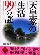 天皇家の生活99の謎 (二見文庫―二見WAi WAi文庫)