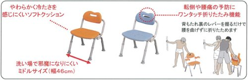 Japan Health and Personal - Panasonic shower chair middle folding type Orange *AF27*
