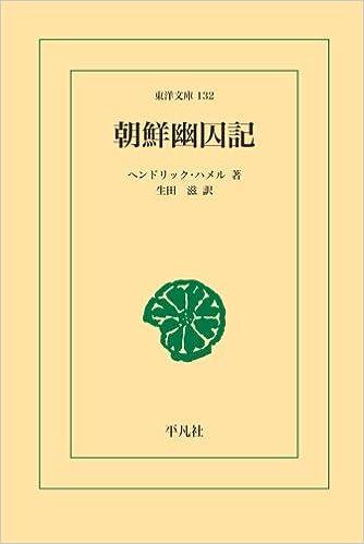朝鮮幽囚記 (東洋文庫) | H.ハ...