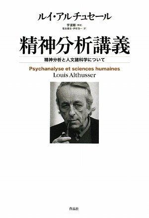 精神分析講義――精神分析と人文諸科学について