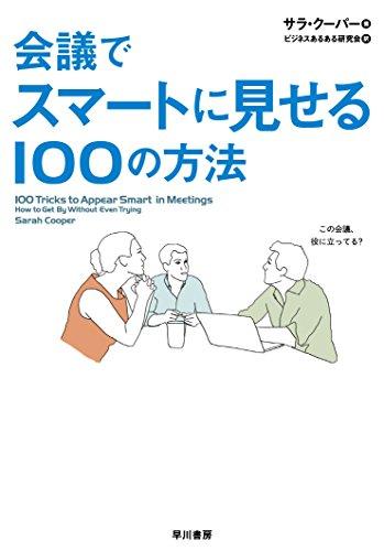 『会議でスマートに見せる100の方法』働く時間があったら昼寝しろ!