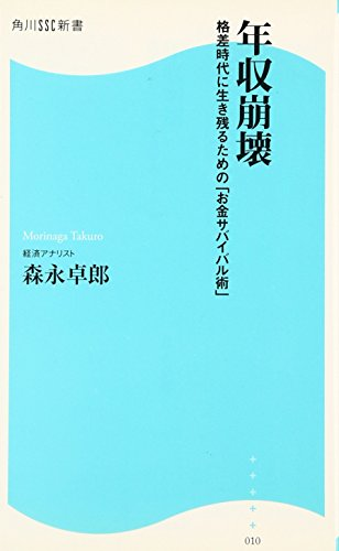 年収崩壊―格差時代に生き残るための「お金サバイバル術」 (角川SSC新書)