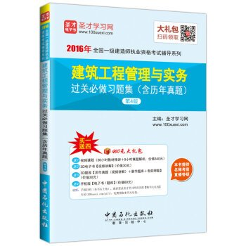Read Online 2016 National Qualification Exam build a counseling series of construction project management and practice tricks will do problem sets (including years Zhenti fourth edition)(Chinese Edition) PDF