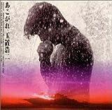 AKOGARE by KOJI TAMAKI (1997-04-25)