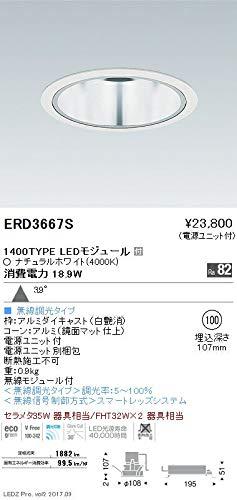 ENDO LEDベースダウンライト ナチュラルホワイト4000K 埋込穴φ100mm 無線調光 セラメタ35W/FHT32W×2相当 広角 ERD3667S(ランプ付) B07HQ8WY9L