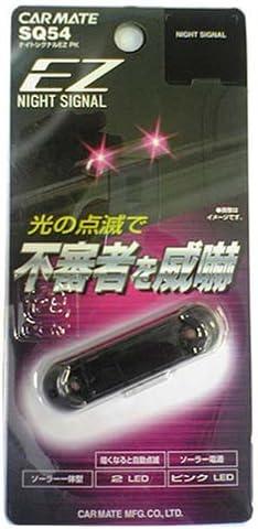カーメイト 車用 カーセキュリティ ナイトシグナル EZ ピンク SQ54
