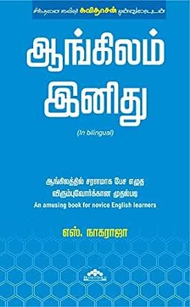 ஆங்கிலம் இனிது eBook: S, Nagaraja: Amazon.com.au: Kindle Store