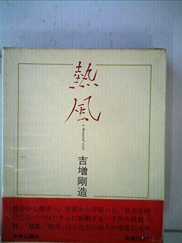 熱風―a thousand steps (1979年)
