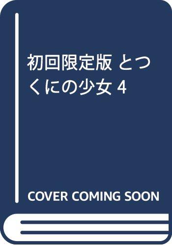 初回限定版 とつくにの少女 4 (BLADE COMICS SP)