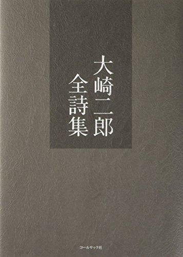 大崎二郎全詩集
