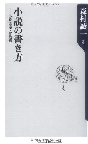 小説の書き方  小説道場・実践編 (角川oneテーマ21)