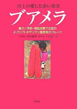 Fruit of attention of ?-cryptoxanthin-rich in lung cancer prevention and skin softening - red fruit Buamera who loved Dr. (2007) ISBN: 4873023793 [Japanese Import] ebook