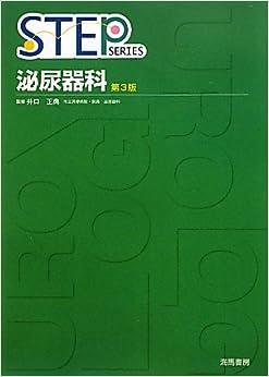 Book's Cover of STEP泌尿器科 (STEP SERIES) (日本語) 単行本 – 2010/3/1