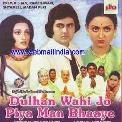 Amazon Com Dulhan Wahi Jo Piya Man Bhaaye Prem Kishan Rameshwari Shyamali Lekh Tandon Rajshree Productions Movies Tv