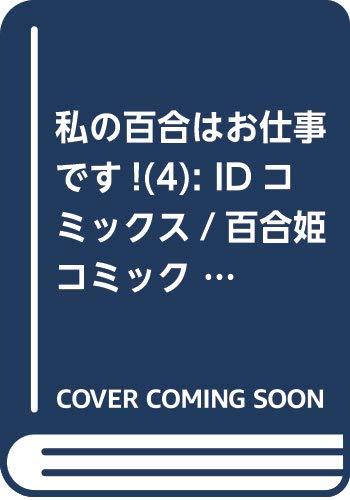 私の百合はお仕事です! 4 (百合姫コミックス)