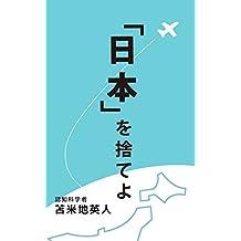 NIPPONWOSUTEYO (Japanese Edition)