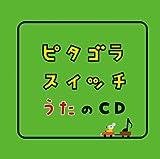 PYTHAGORA SWITCH UTA NO CD CD
