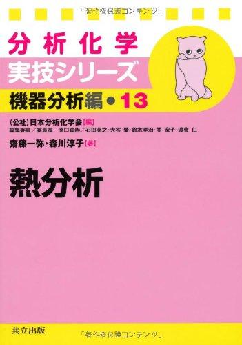 熱分析 (分析化学実技シリーズ(機器分析編13))