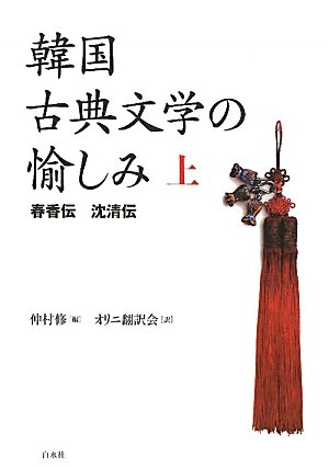 韓国古典文学の愉しみ〈上〉春香伝 沈清伝