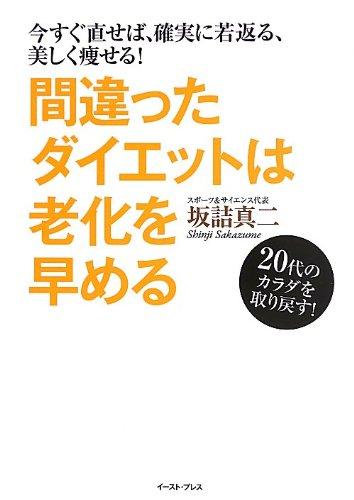 Machigatta daietto wa rōka o hayameru : ima sugu naoseba kakujitsu ni wakagaeru utsukushiku yaseru nijūdai no karada o torimodosu ebook