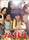 [DVD]韓国映画 サニー(Sunny) DVD