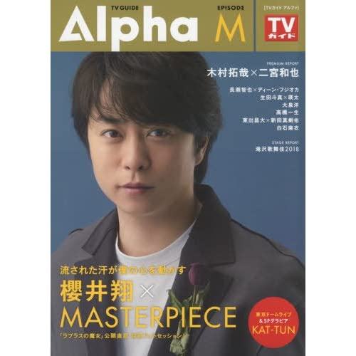 TVガイド Alpha EPISODE M 表紙画像